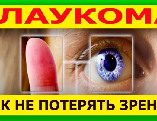 причина болезни глаз