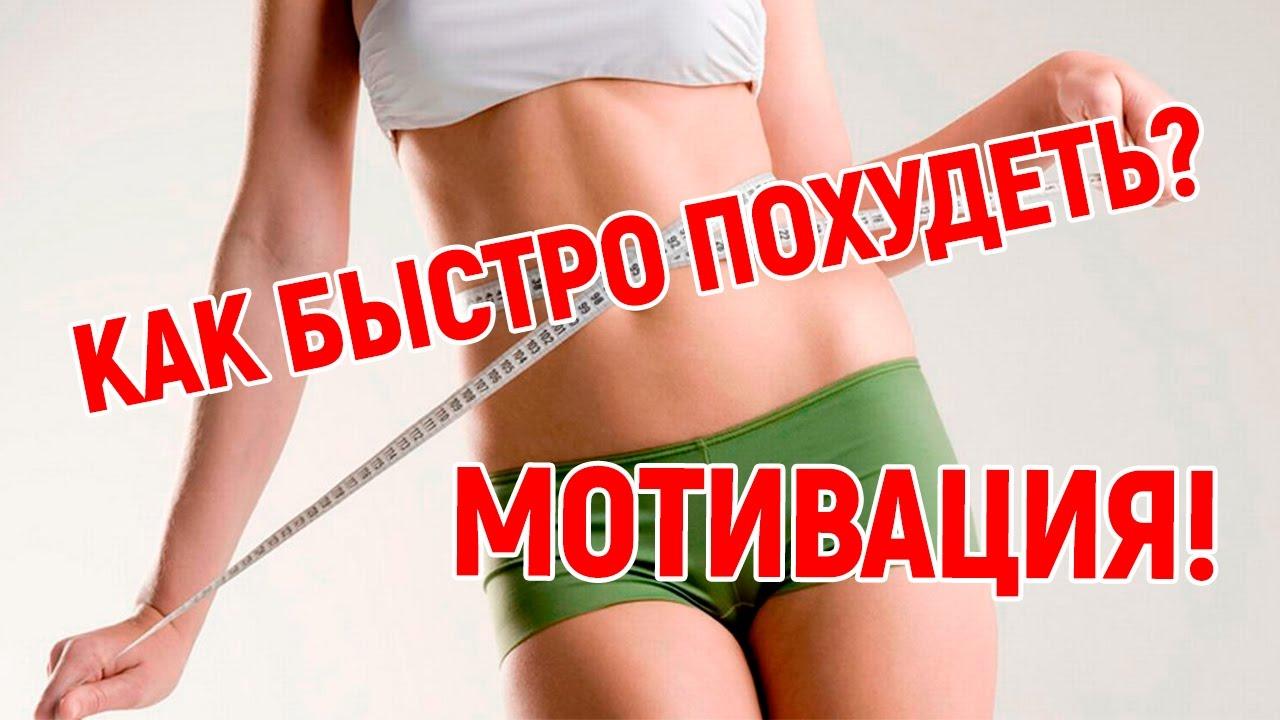 Как заставить себя похудеть: мотивация, советы, реальная история.