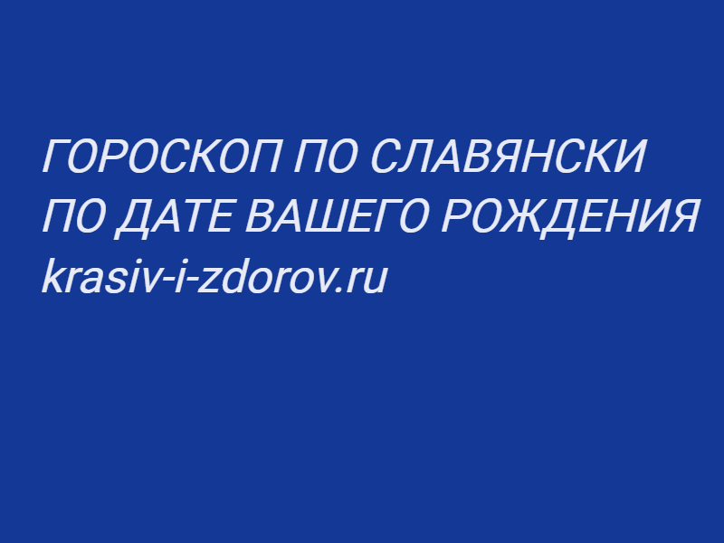 Гороскоп по-славянски по дате рождения.