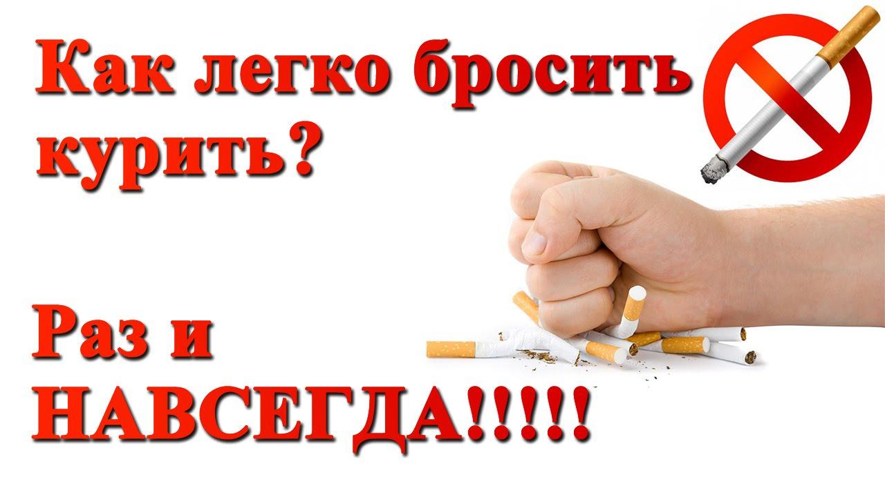 Как бросить курить первые 3 дня?