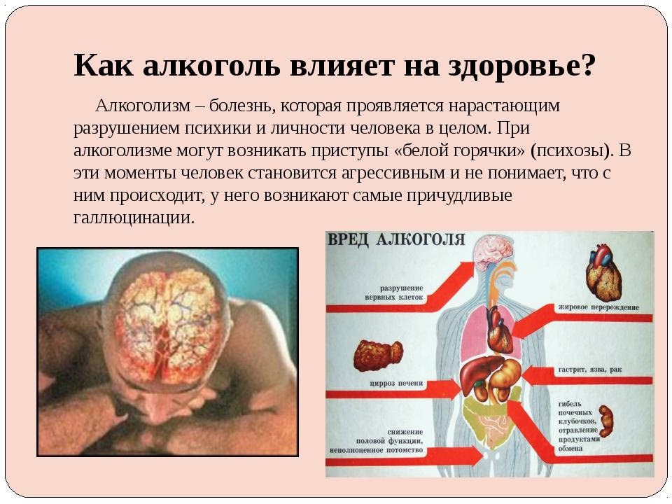 Алкогольная болезнь