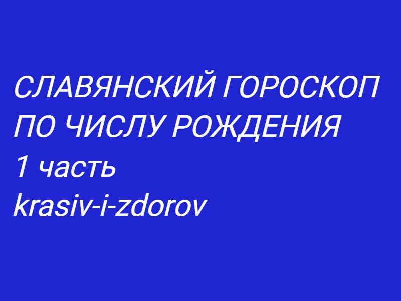 Какой славянский гороскоп по числу рождения человека ?