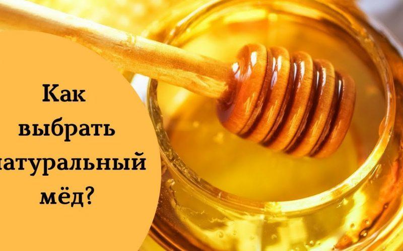 Как проверить качество мед