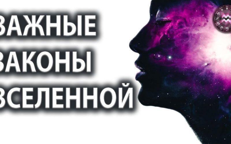 правила вселенной