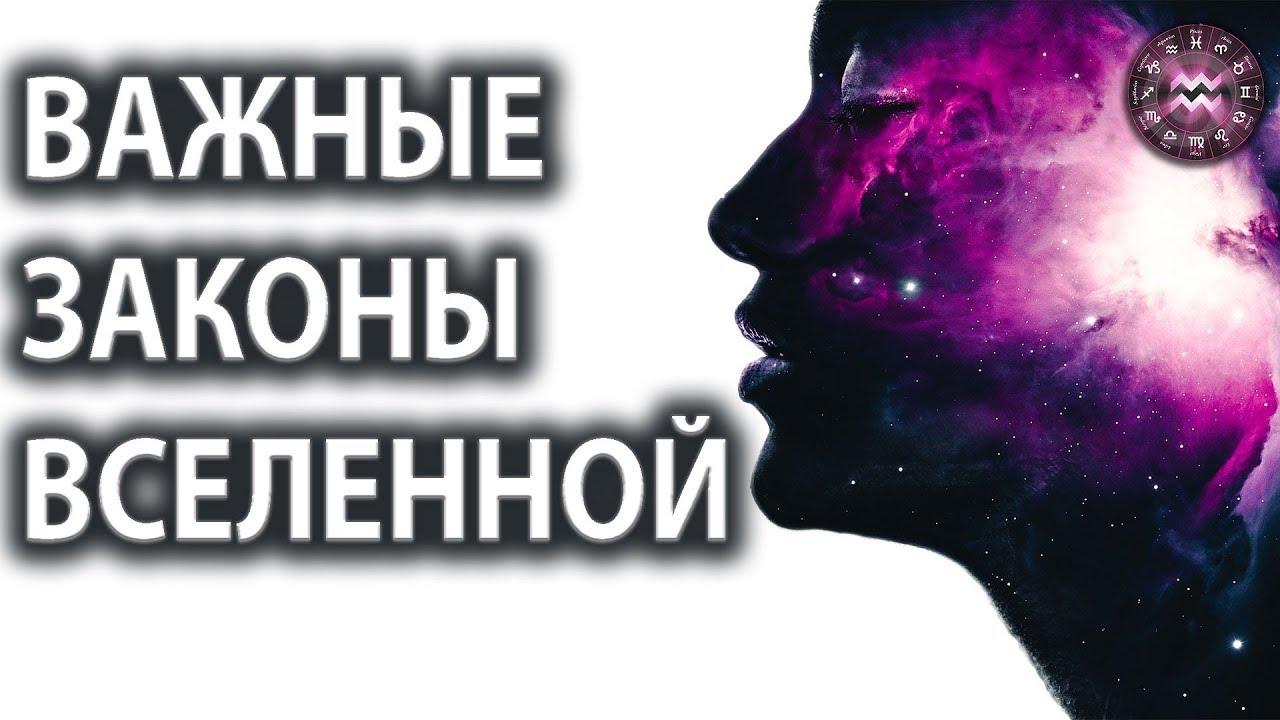 Как выполнять и управлять правилом Вселенной?
