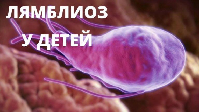 лямблиоз кишечника у детей