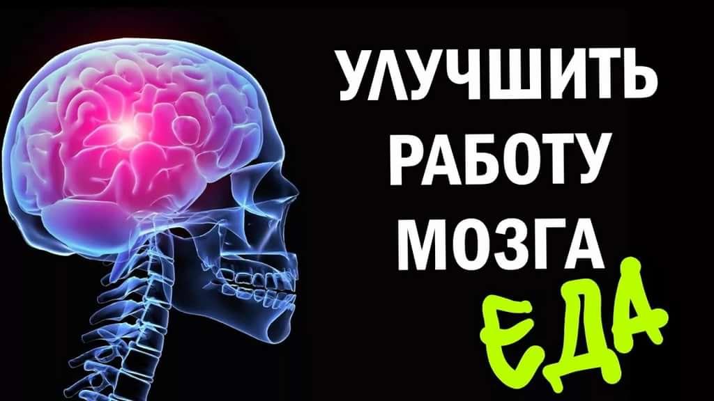 Питание для мозга