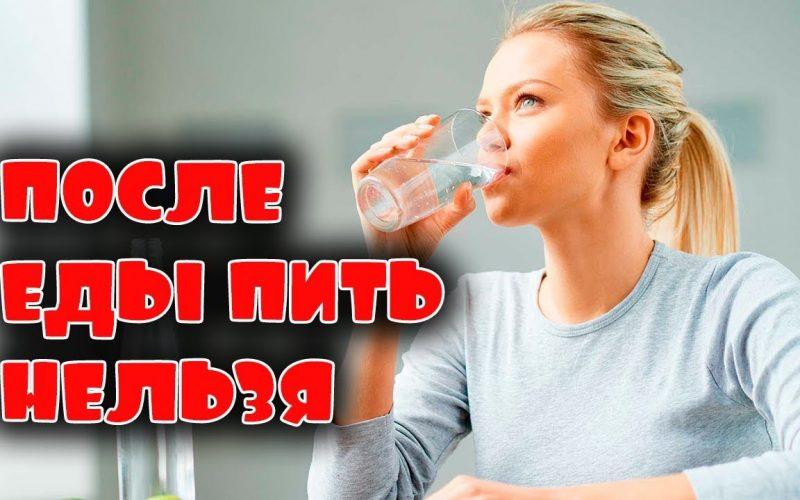 Нельзя пить воду после еды