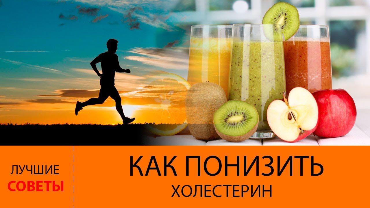 Как понизить холестерин: питание и рекомендации.
