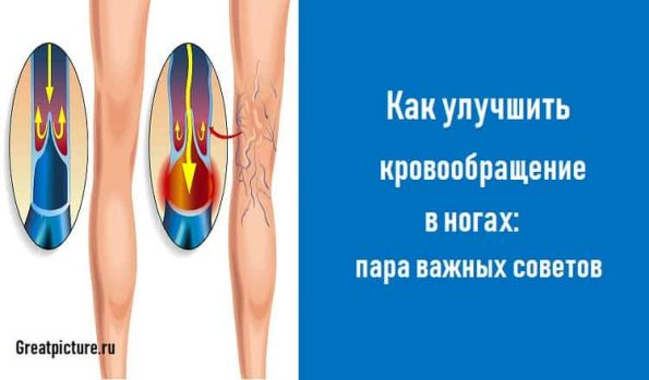 Нарушение кровообращения в конечностях: рекомендации, диета, целебные травы.