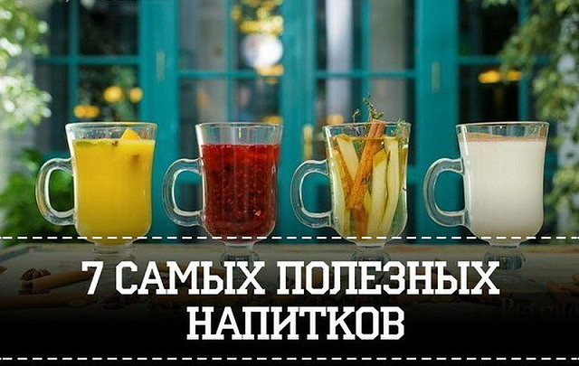 Какие полезные напитки для сердца: сок, компот, молоко, кофе?