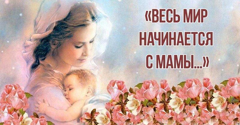 отношение к маме