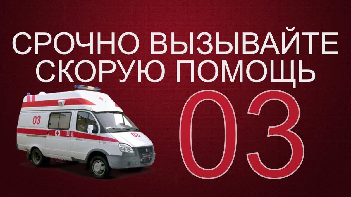 Вызов скорой помощи: номер телефона, что говорить, если долго не приезжает?