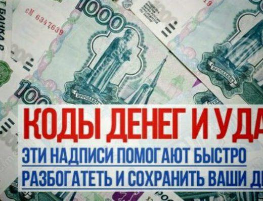 код богатства
