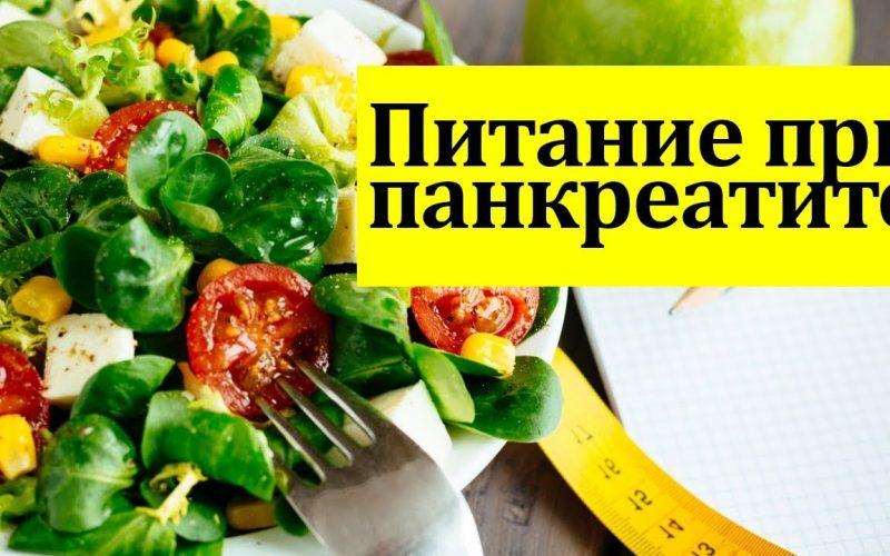 Диета при панкреатите, воспалении поджелудочной железы: голодание, питание.
