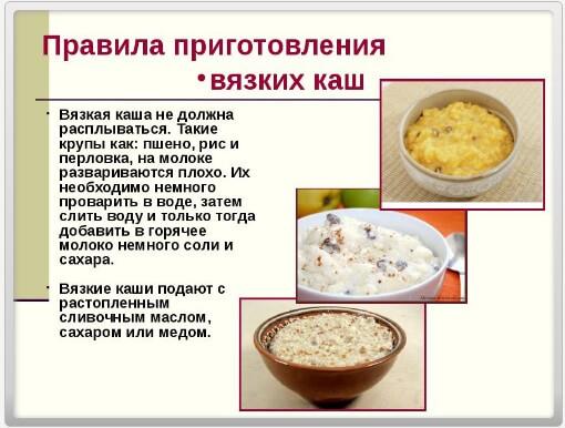 Как готовиться слизистая каша и суп: полезность желудку, 6 рецептов?