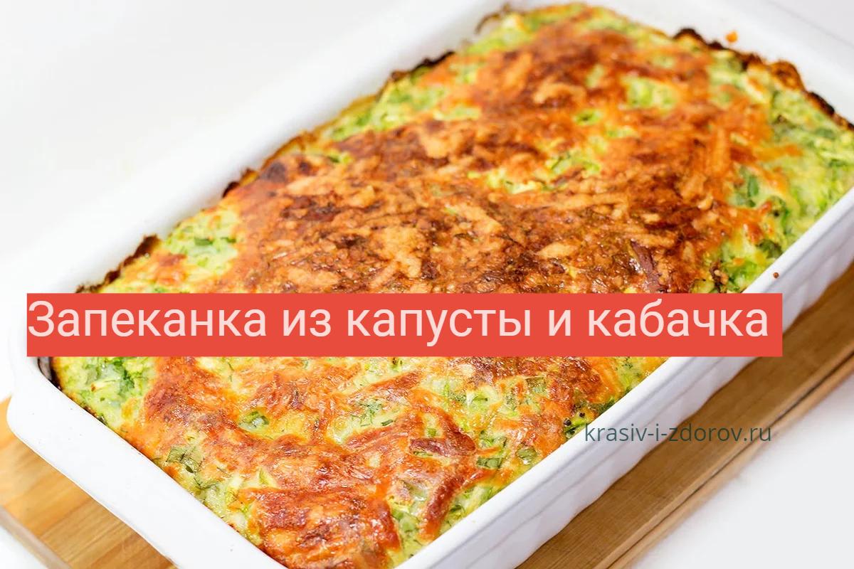 Запеканка из капусты и кабачка: ингредиенты, приготовление.