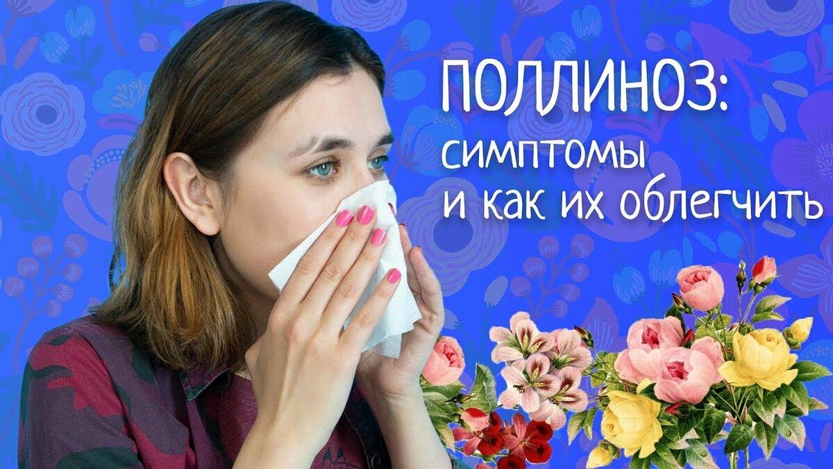 Профилактика поллиноза аллергии на пыльцу: гигиена, защита, питание.