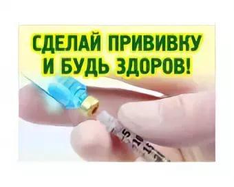 сделать прививку