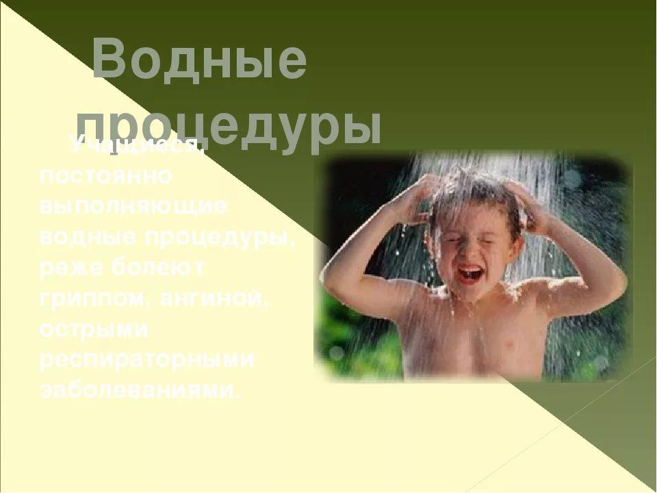 Водные процедуры: обтирание, ножные ванны, контрастный душ.