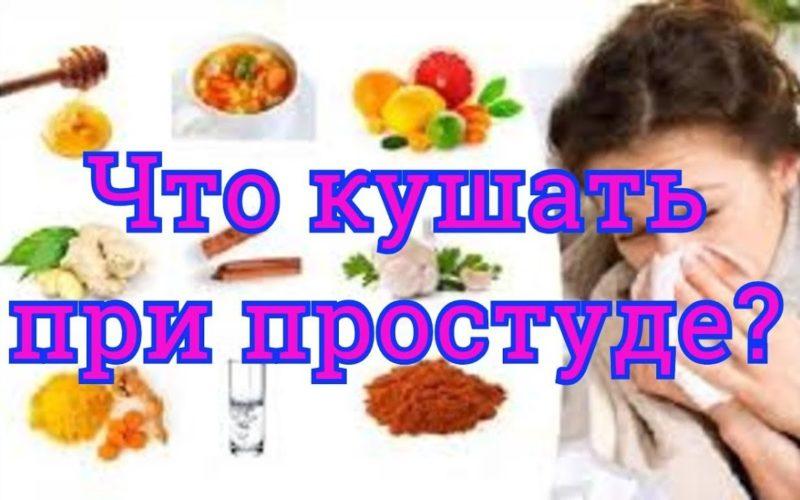 питание при простуде