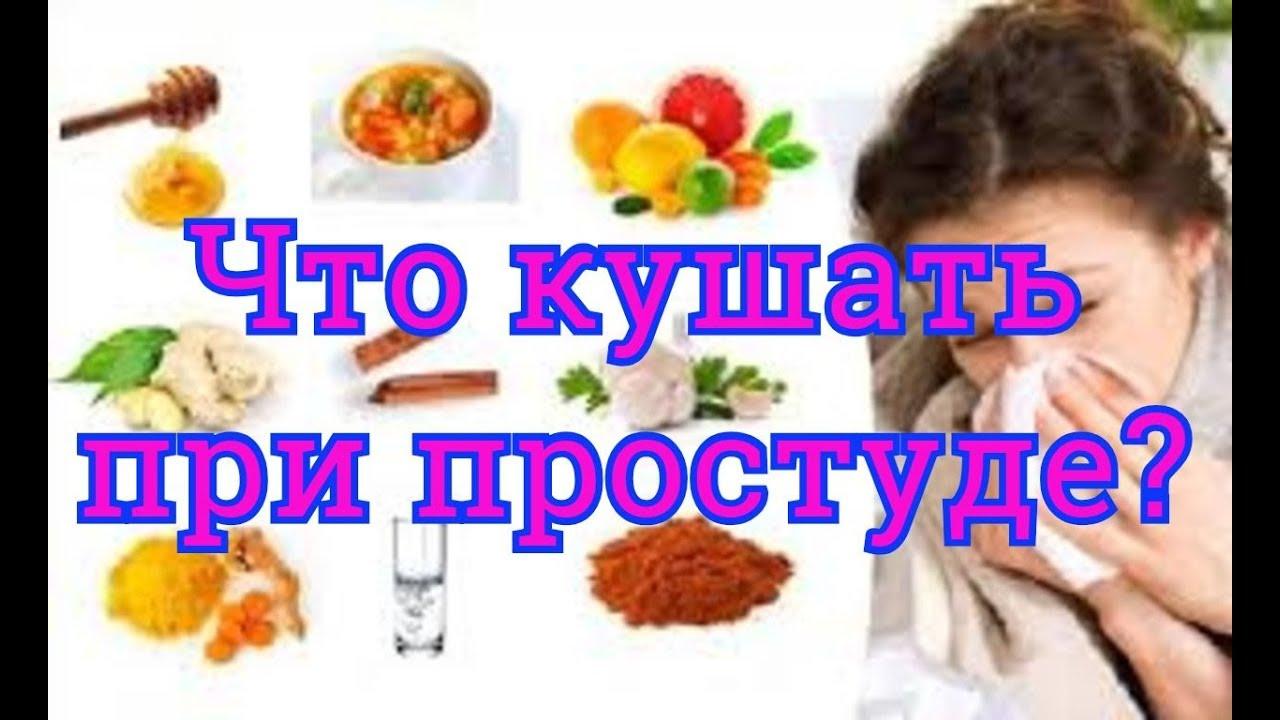 Питание при простуде: листовые овощи, красные овощи, ягоды, бульон.
