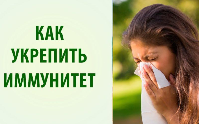 укрепить иммунитет