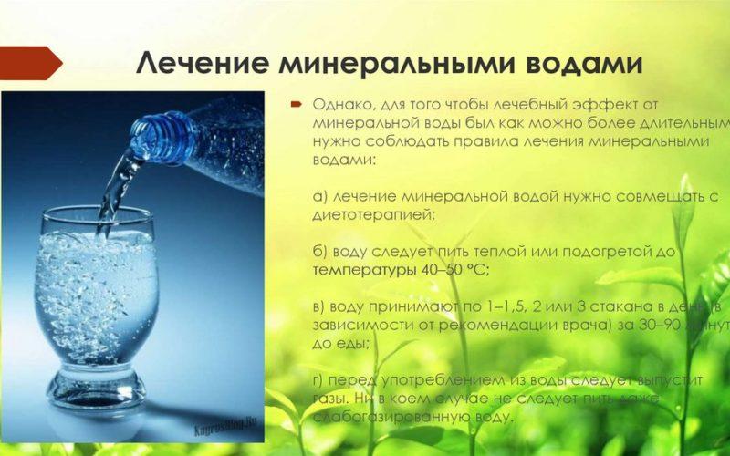лечение пищеварения мин водой