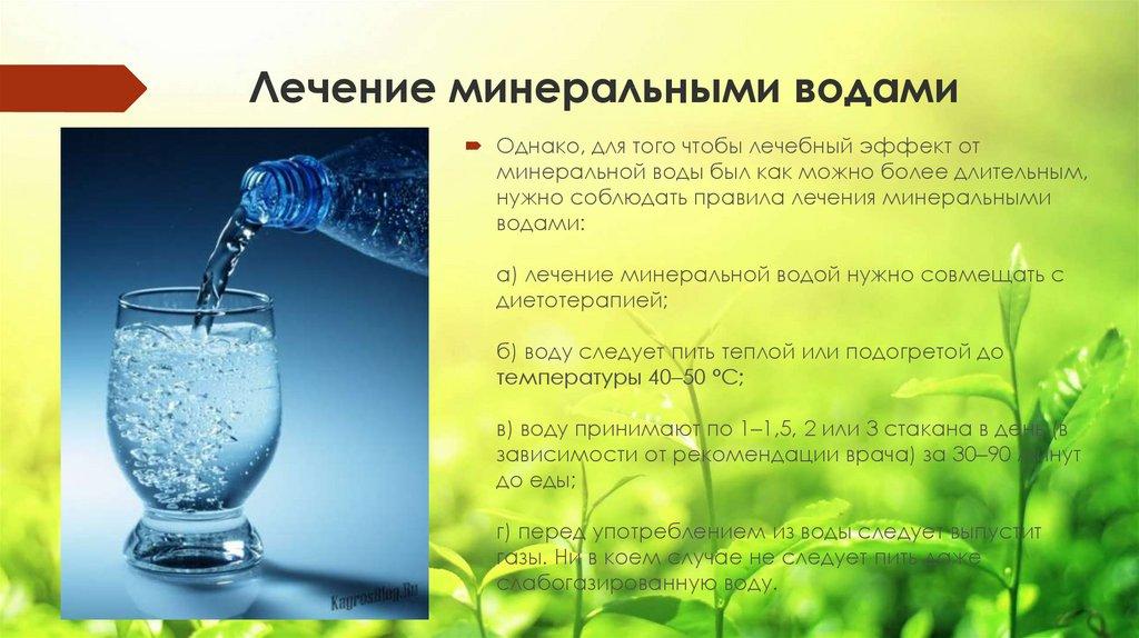Лечение органов пищеварения минеральной водой: прием, дозировка.
