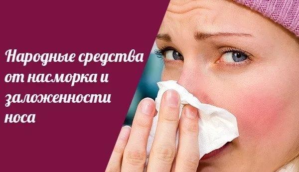 лечим насморк и горло