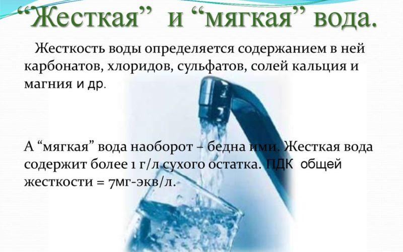 жесткая и мягкая вода