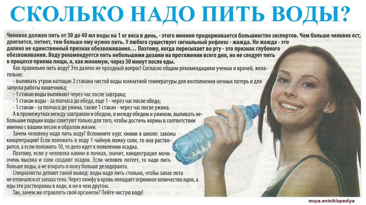 Сколько нужно пить воды: в день, расчет на 1 кг веса тела, факторы.