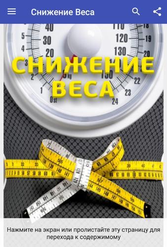 Избавиться от лишнего веса: ванны, обертывание, душ, аэробика.