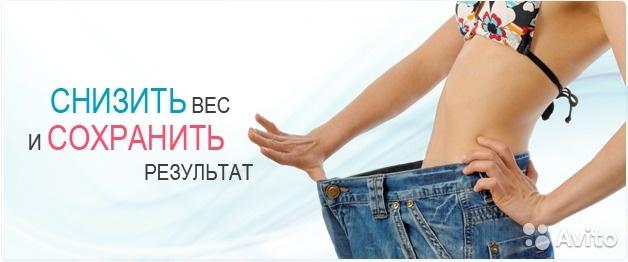 Снизить вес избавиться
