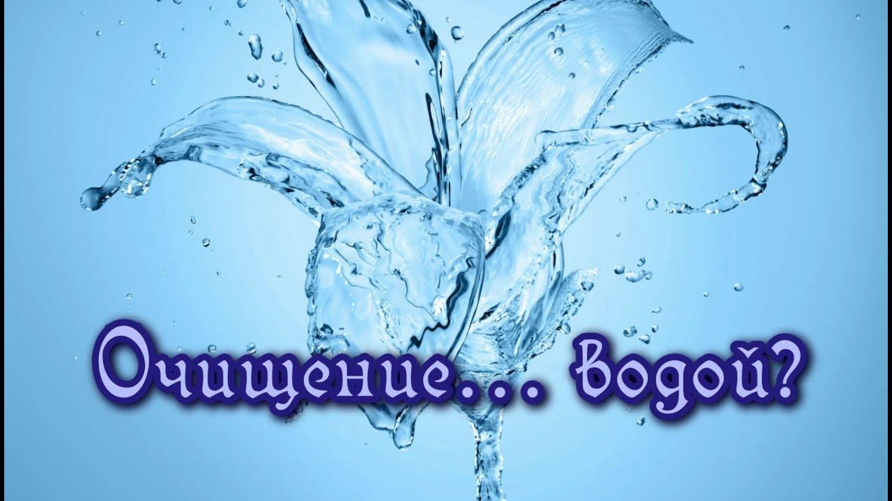 Очищение организма водой: метод капельницы, йоговский метод.
