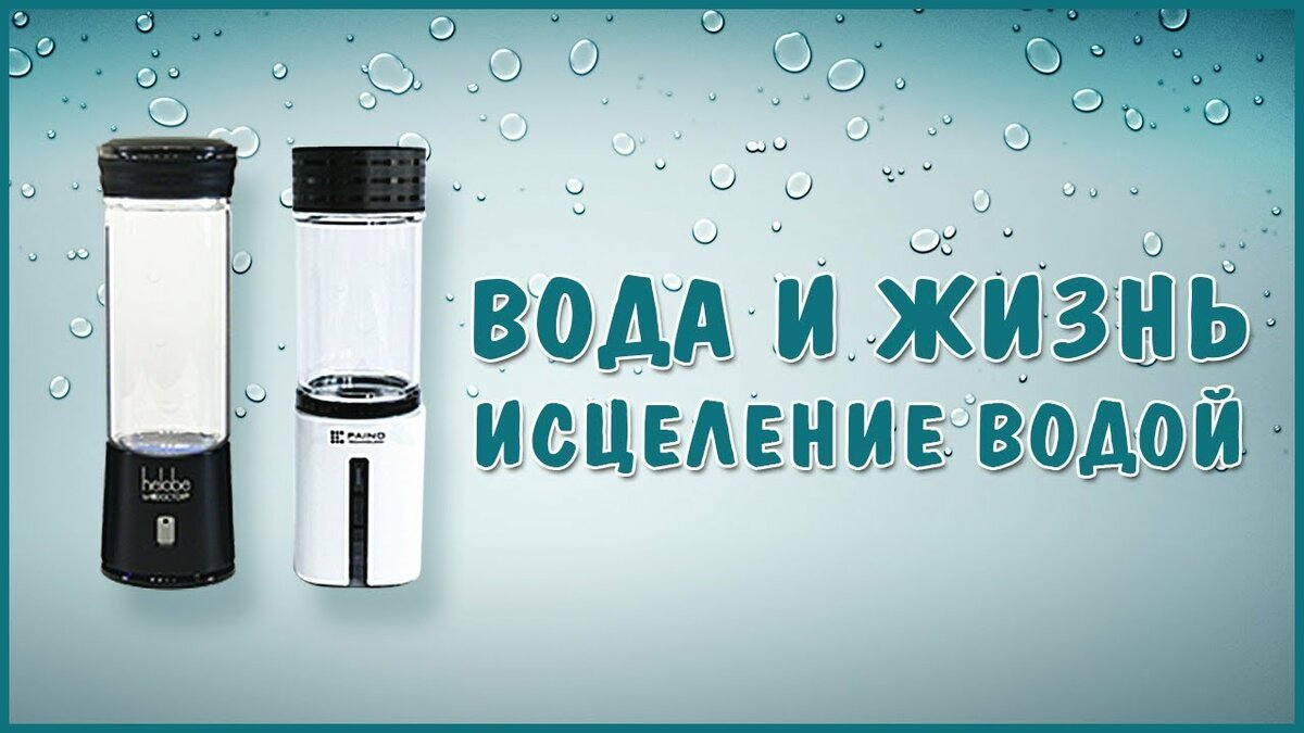 Лечить водой: температуру, простуду, понос, диабет.
