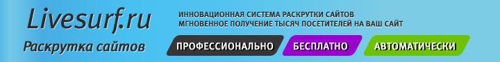 "<a href=""https://livesurf.ru/promo/350489"" target=""_blank""><img src=""https://livesurf.ru/faners/720-90-1.jpg"" border=""0"" alt=""Программа раскрутки"" title=""Программа раскрутки""></a>"