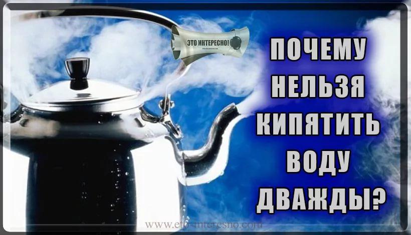 Не кипятите воду дважды