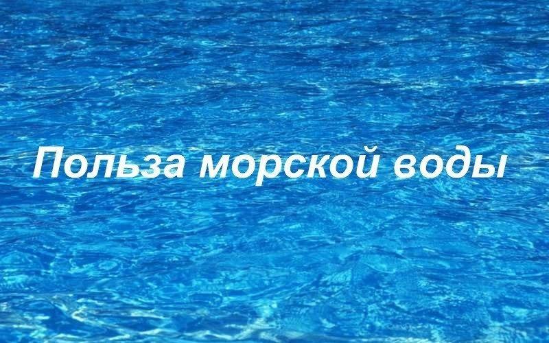 полезное море