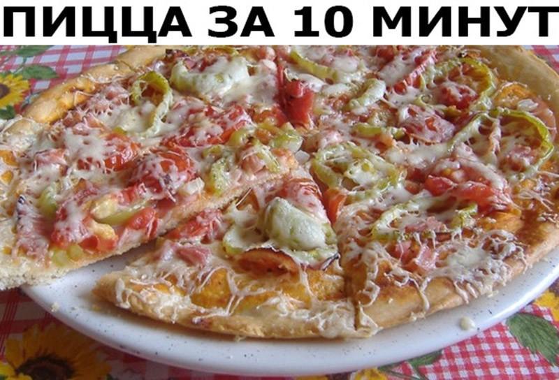 вкусная пицца на сковороде