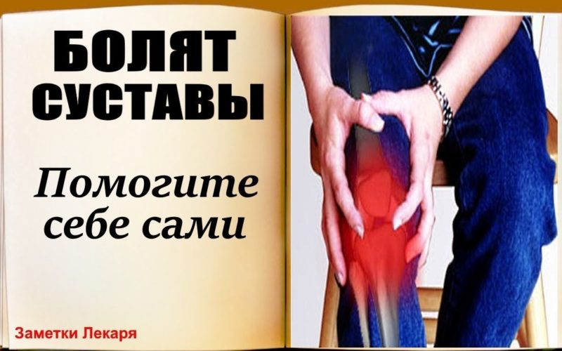 болят суставы