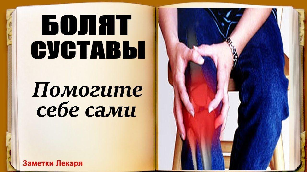 Болят суставы: ванны из трав, компрессы, настойки.