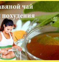 Чай для похудения: снизит аппетит, почистит желудок, выделит желчь.
