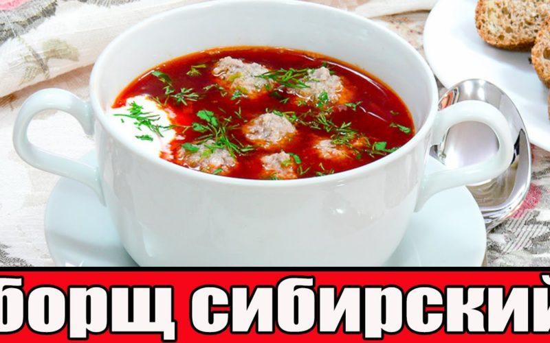 борщ по-сибирски