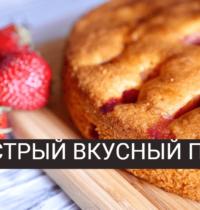 Быстрый и вкусный пирог с вареньем: два рецепта приготовления.