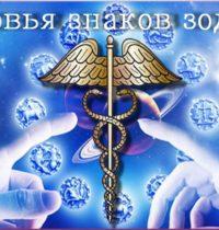 Здоровье по знаку зодиака в 2021: описание каждого знака.