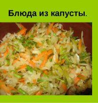 Вкусные и необычные блюда из капусты: форшмак, запеченная свинина в капусте.
