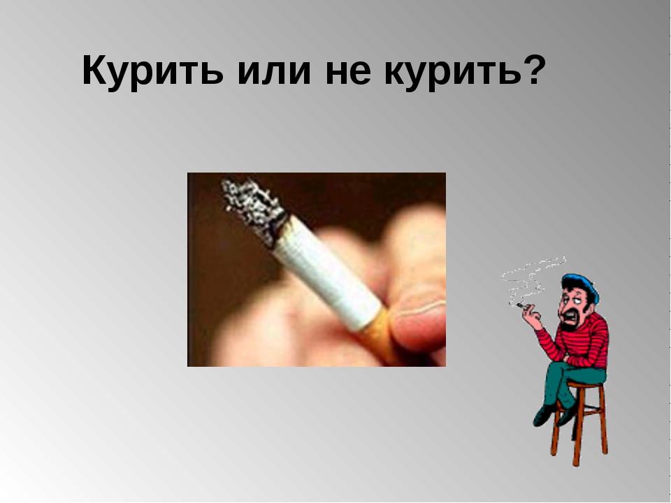 вредно курить