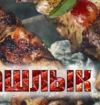 Хмельной шашлык: приготовление, соус к мясу.