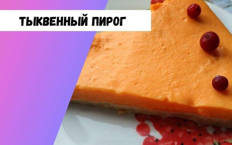 сладкий пирог из тыквы